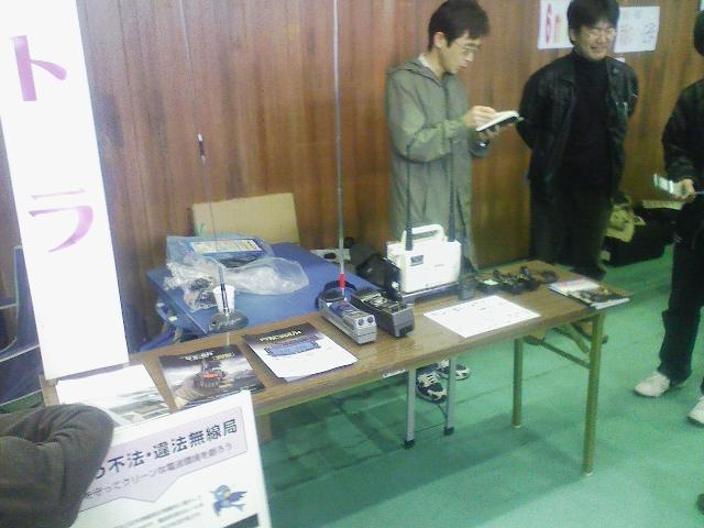 第9回西日本ハムフェア 突如開設のブース フリーライセンス無線