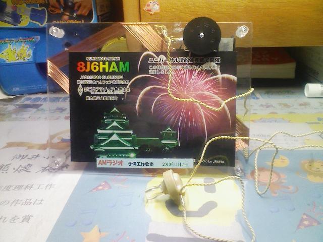 第9回西日本ハムフェア 電子工作教室で作ったラジオ