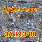 大阪市ミナミRPT