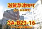 滋賀草津RPT